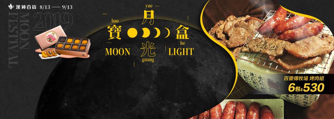 中秋烤肉 BBQ 6包超值組 530元(