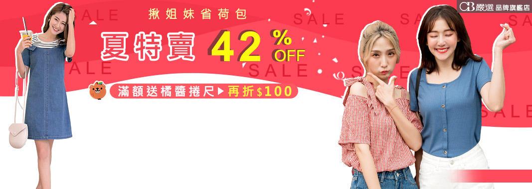 OB嚴選品牌旗艦店