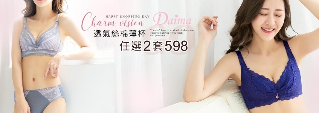 黛瑪daima