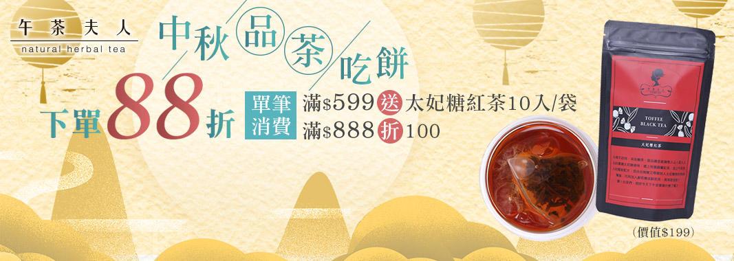 午茶夫人 中秋品茶吃餅下單88折