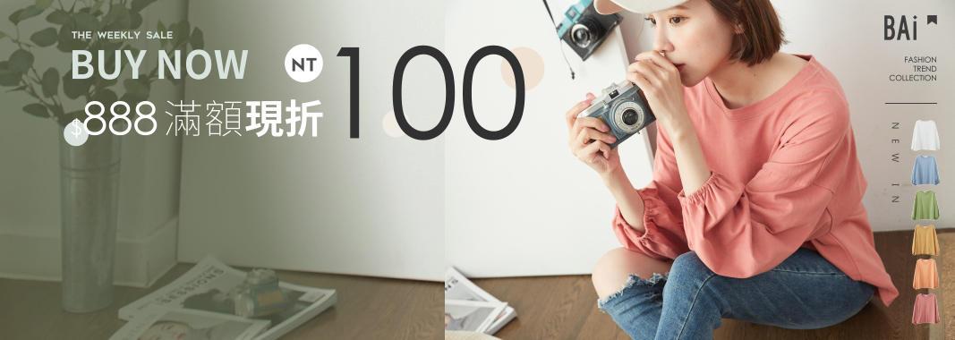 888滿額現折$100