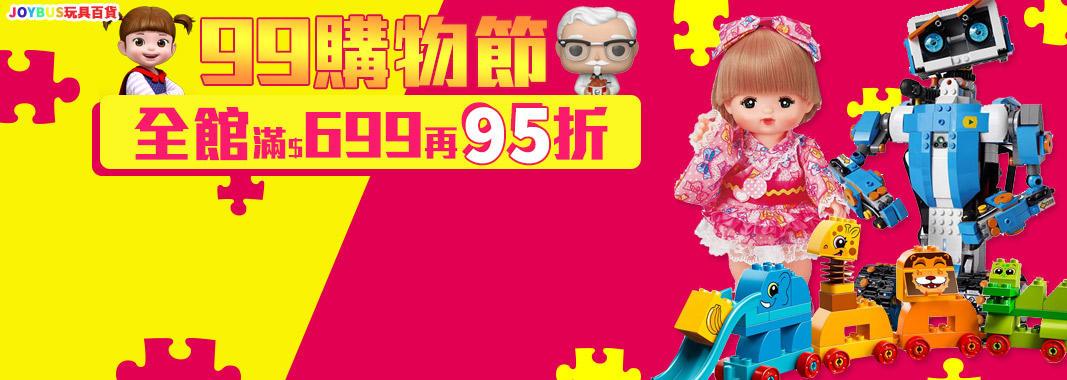 JOYBUS玩具百貨商城 全館滿額95折