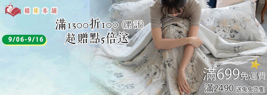 棉床本鋪 滿1300折100 超贈點5倍