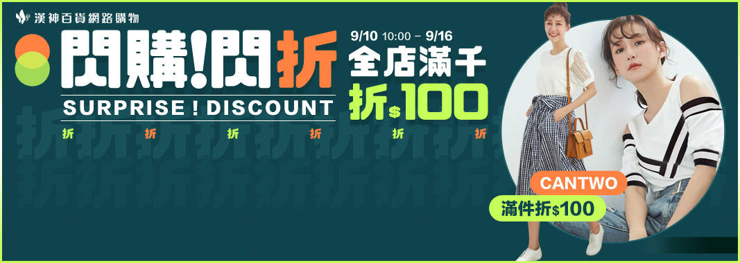 LAST SALE 滿件減100元