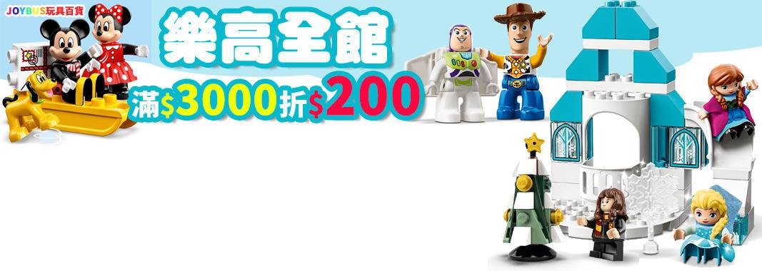 JOYBUS玩具百貨 全館滿額折$200