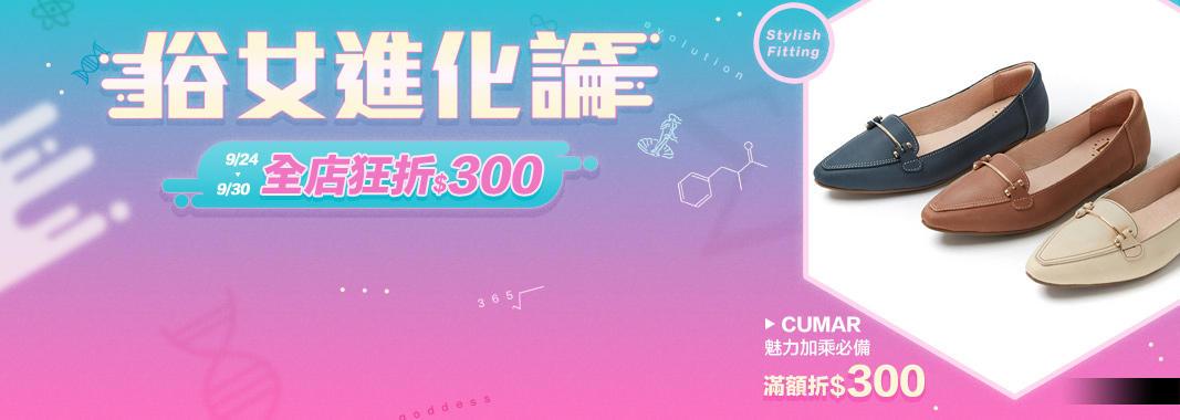 CUMAR 3000折300