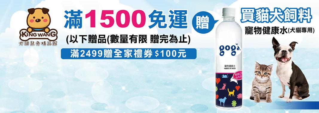 KING WANG 滿1500免運