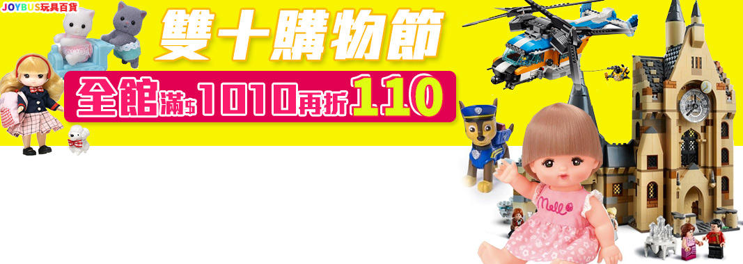 JOYBUS玩具百貨 全館滿額折$110