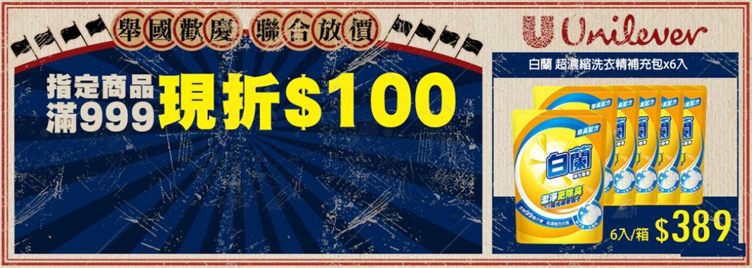 聯合利華 滿999折$100
