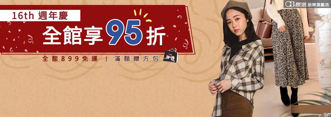 OB嚴選品牌旗艦店 全館95折