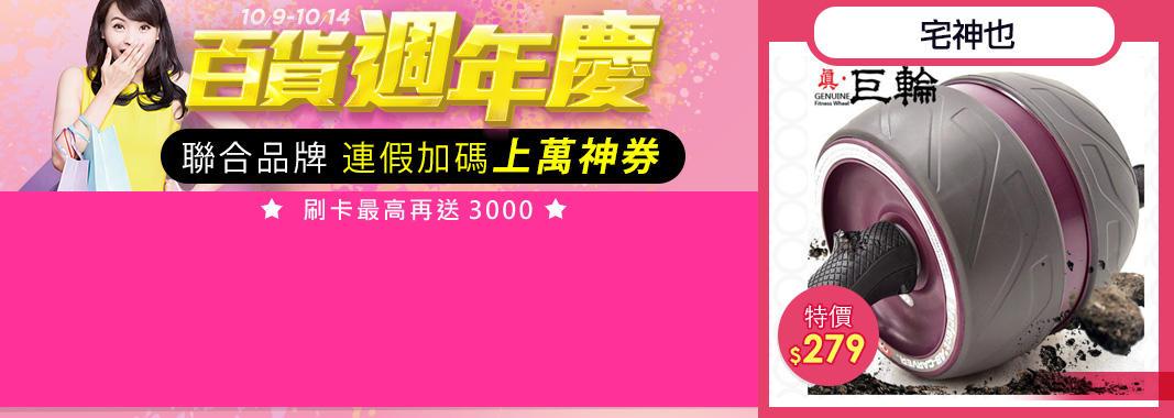 百貨周年慶 5折起最高現折600