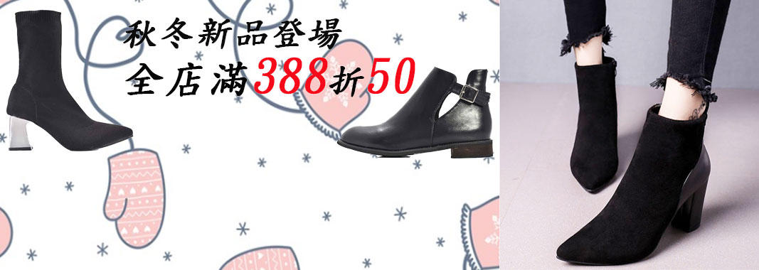 秋冬新品登場全店滿388折50