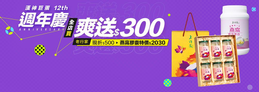 漢神巨蛋週年慶 爽送$300
