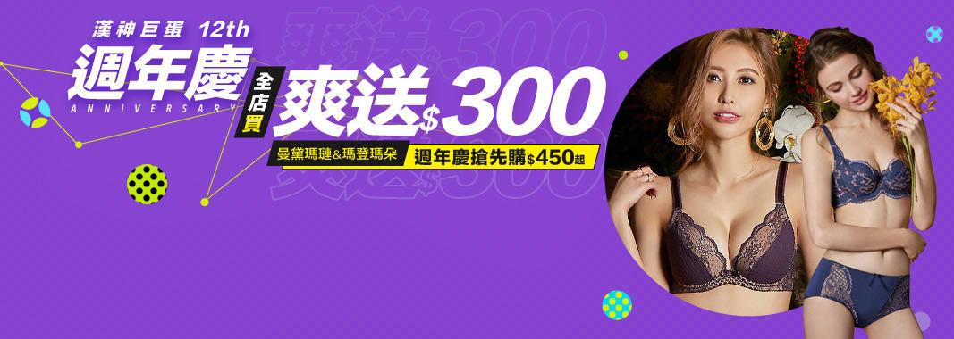 漢神巨蛋週年慶爽送$300