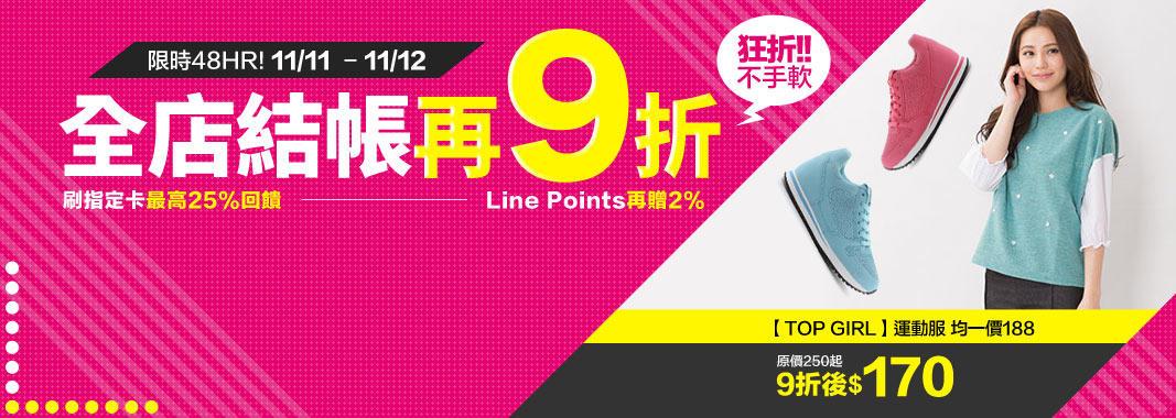 【TOP GIRL】運動服均一價188