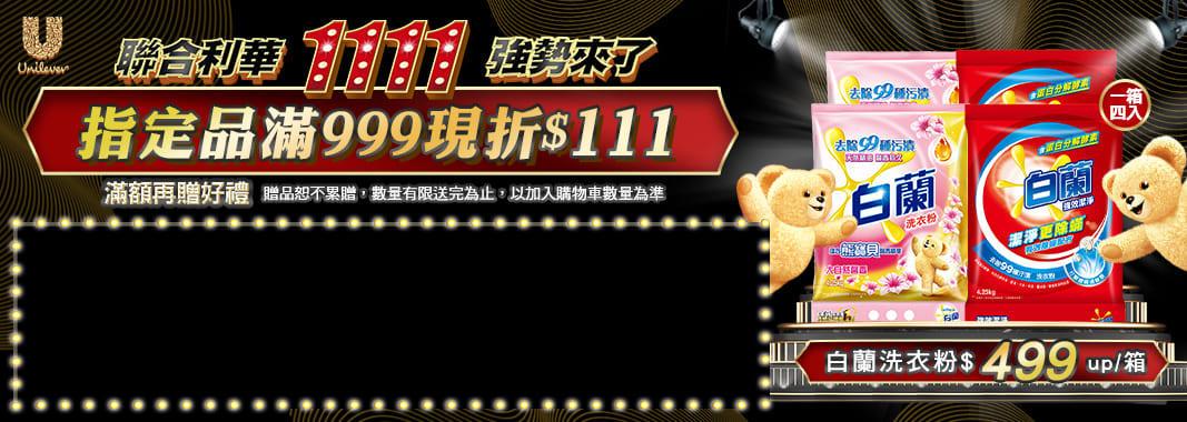 聯合利華 滿999折$111