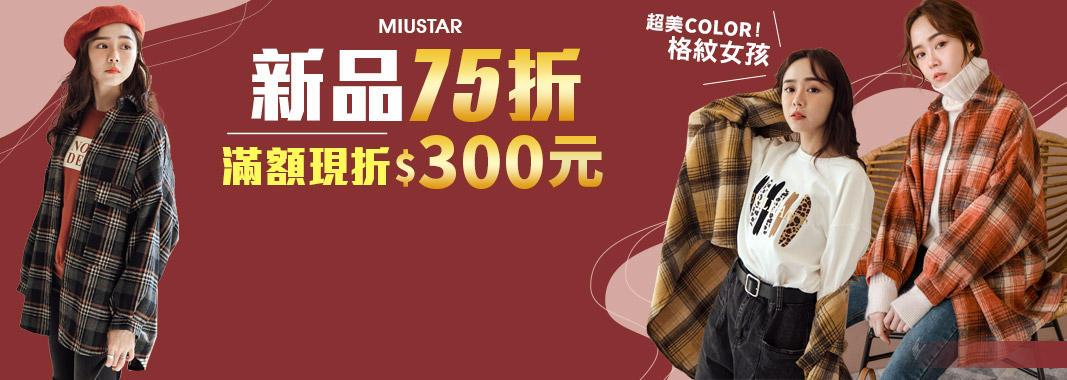 MIUSTAR 新品75折
