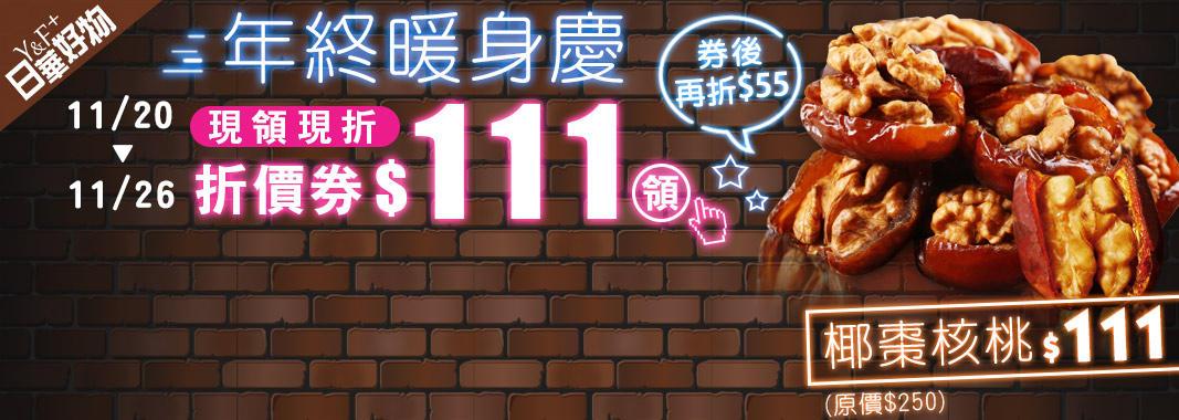 日華好物 年終暖身慶 折價券111