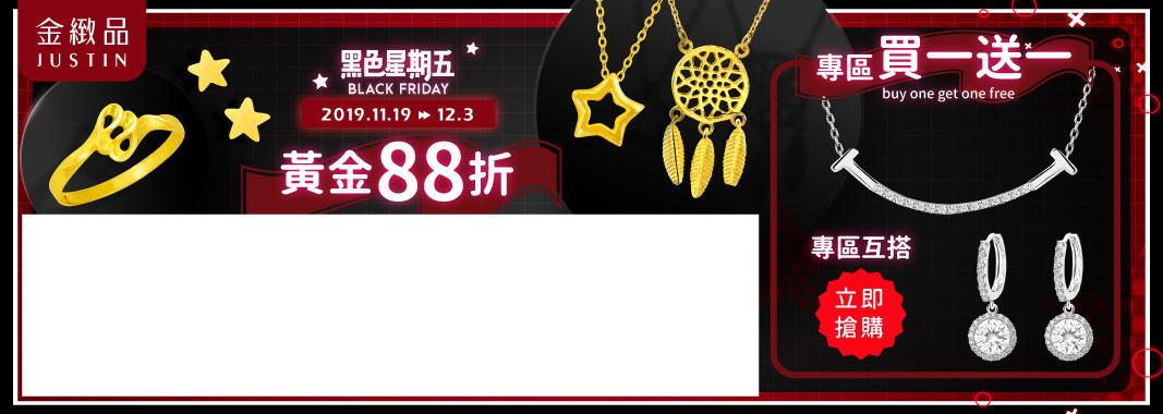 金緻品金飾珠寶 黃金88折