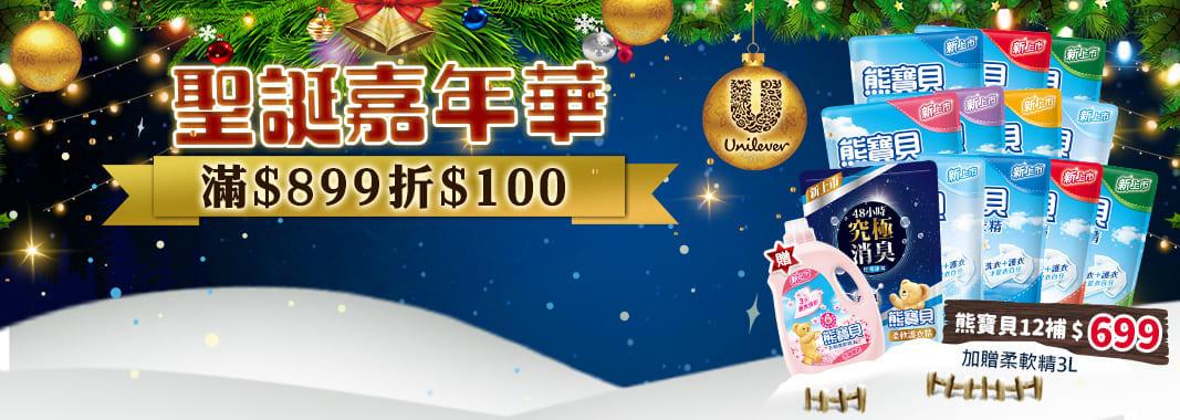 聯合利華 滿899折$100