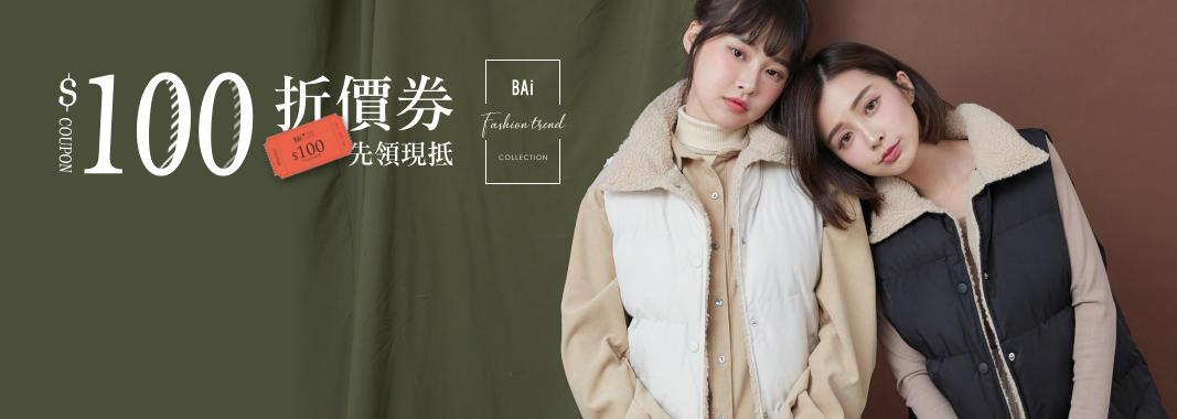 BAI e-shop 100折價券