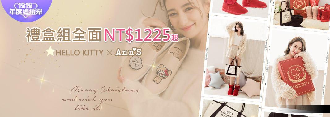 Ann'S 禮盒組全面1225起