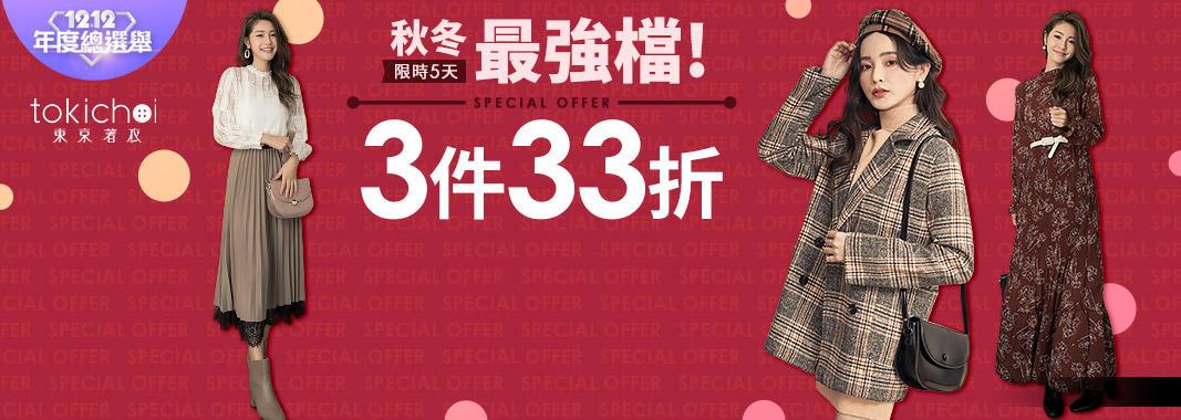 東京著衣 3件33折