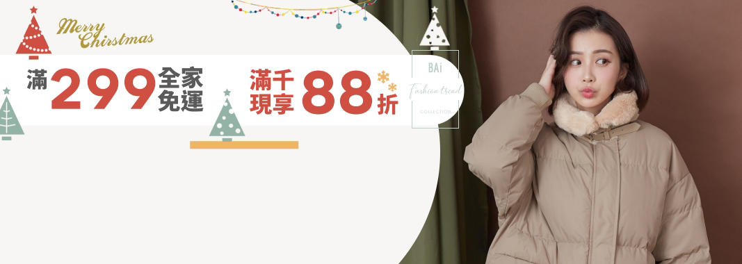 BAI e-shop 滿千現享88折