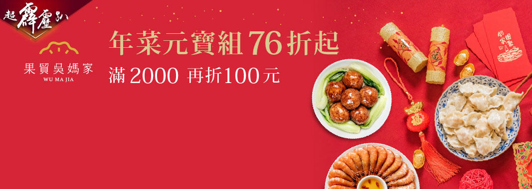 果貿吳媽家 年菜元寶組 滿兩千折百