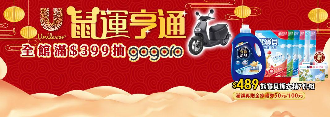 聯合利華 滿399抽gogoro