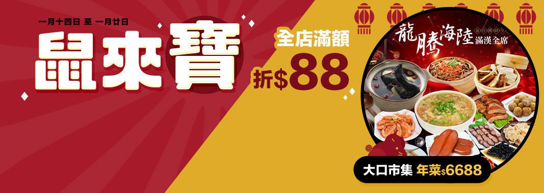 【預購+現貨】龍騰海陸滿漢全席年菜14件
