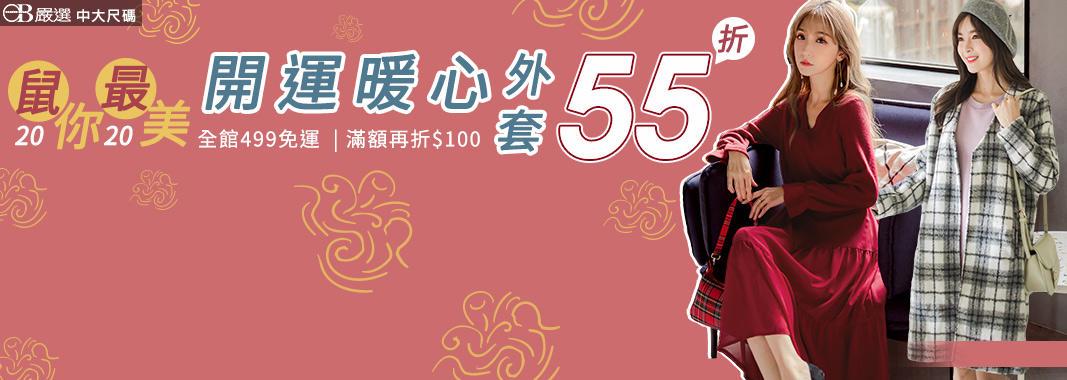 OrangeBear中大尺碼 55折