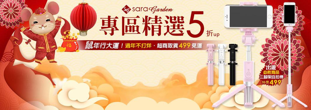 sara garden 專區精選5折起