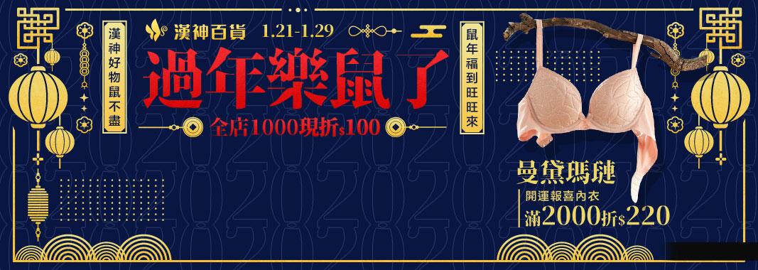 開運報喜 新春樂,滿2000抵220