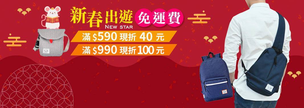 NEW STAR 滿額現折100
