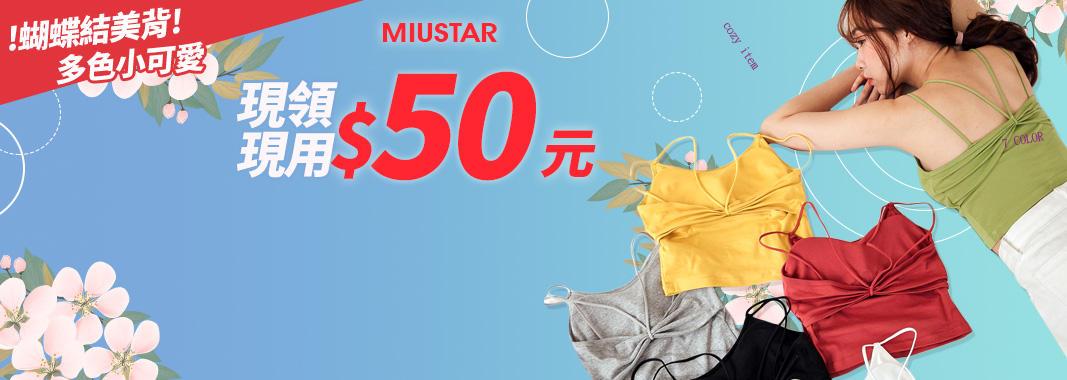 MIUSTAR 現領現用50元