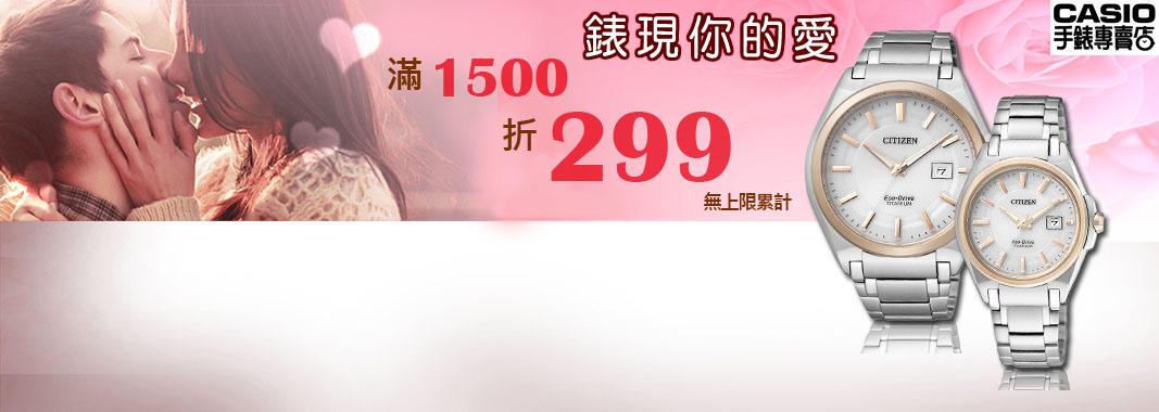 CASIO手錶專賣店 滿1500折299
