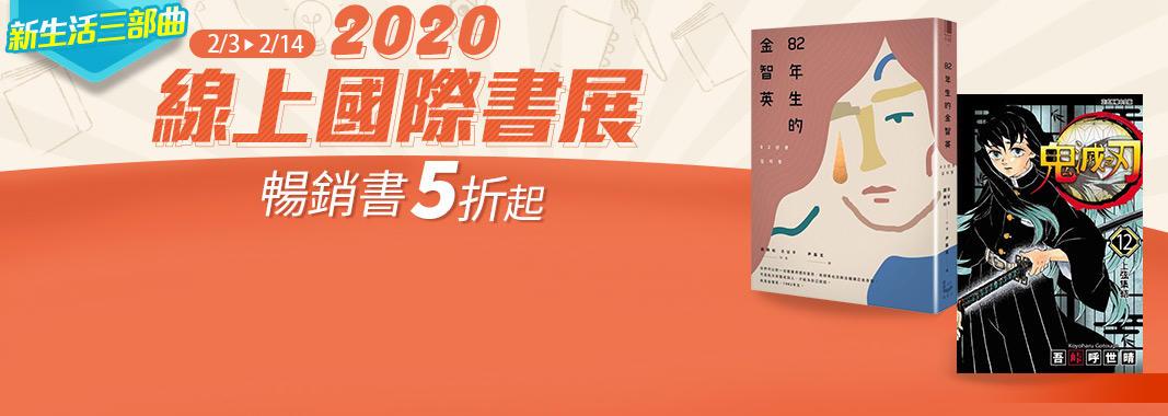 2020線上國際書展