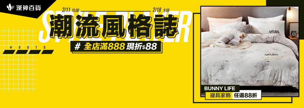 【邦妮生活館】寢具家飾 任選88折
