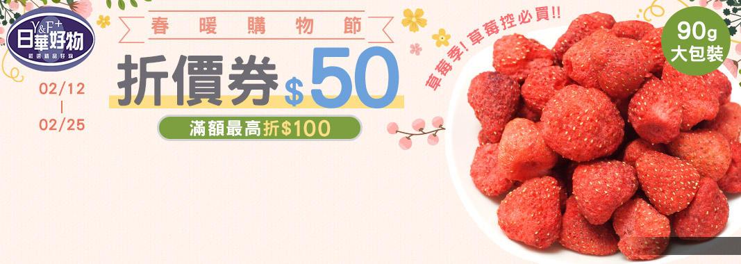日華好物 折價券$50