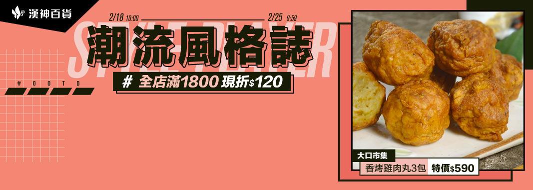 香烤雞肉丸3包(400g/包)特價590