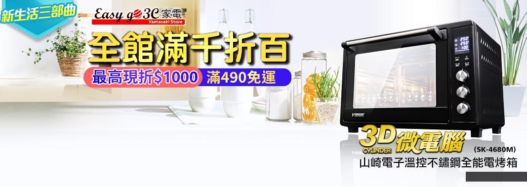 Easy go 3C家電