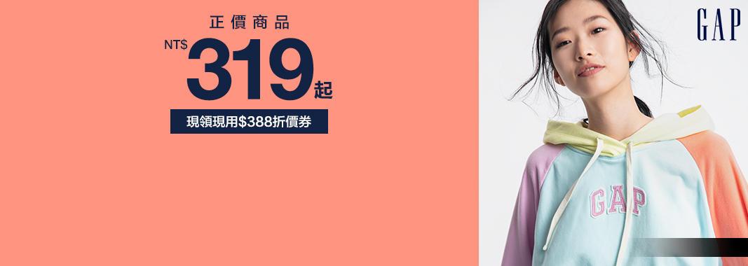 Gap官方旗鑑店 折價券388
