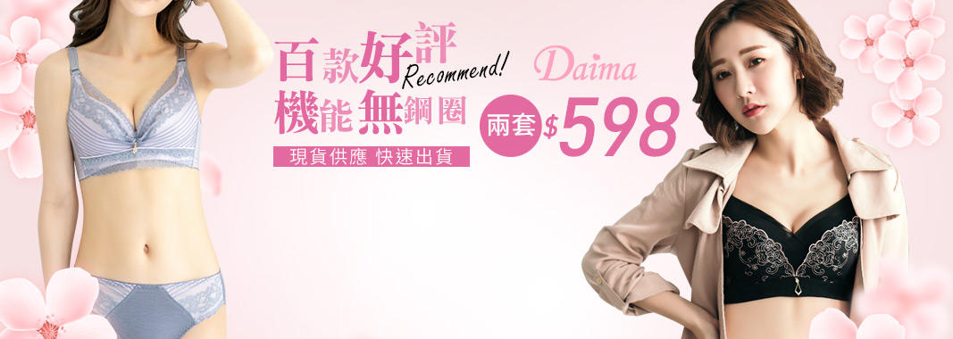 黛瑪daima 2套598