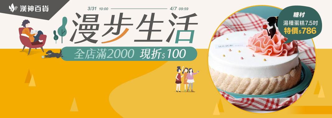 鳳蘋優格湯種蛋糕 (公主版) 7.5吋