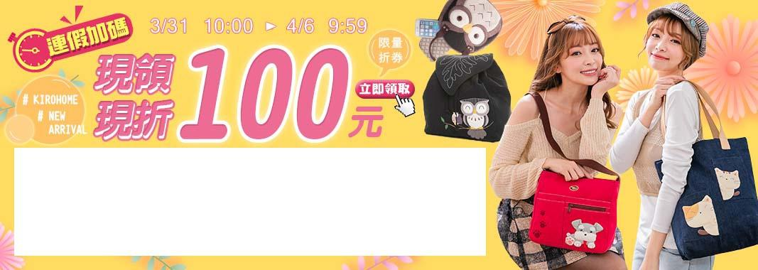 Kiro貓拼布包 現領現折