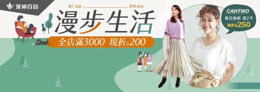 春日換新 全民瘋搶 滿2000現折250