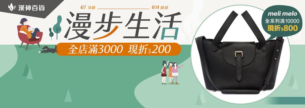 品牌全系列滿10000現抵800元