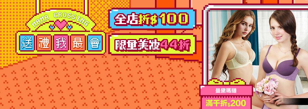 【曼黛瑪璉】啾愛媽咪 限時千抵200