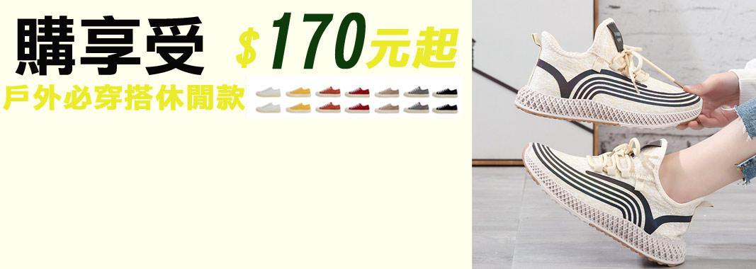 PAPORA 鞋款170元起